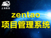 上海魁云-zentao<em>项目</em><em>管理</em>系统