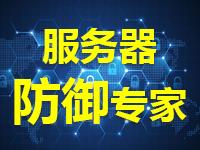 网站DDOS_CC攻击防御_肉鸡_中毒_木马_病毒-<em>清理</em>及防御