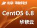 华帮云.CentOS 多语言宝塔面板(CentOS6.<em>8</em> 64位)