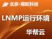 华帮云.LNMP运行环境(WordPress+ <em>Nginx</em>1.12)