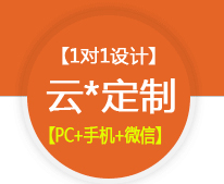 北京企业网站云定制【1对1设计满意为止】响应式 营销型 百度推广首选