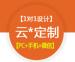 北京企业网站云定制【1对1<em>设计</em>满意为止】响应式 营销型 百度推广首选