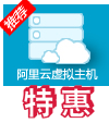 阿里云虚拟主机-万网空间1G版 50M<em>数据库</em> 支持ASP/.net/PHP