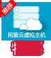 <em>阿里</em><em>云</em>虚拟<em>主机</em>-万网空间1G版 50M数据库 支持ASP/.net/PHP
