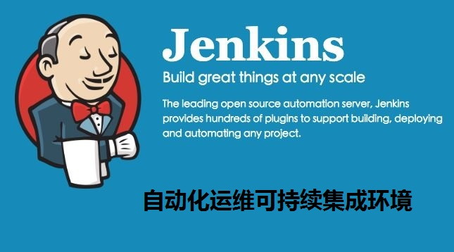 Jenkins自动化部署(CentOS 7.2 64位<em>安全</em>优化)