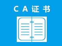 网站CA证书 HTTPS <em>配置</em> 部署证书 网页防篡改 网站加密