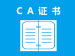 <em>网站</em>CA证书 HTTPS 配置 <em>部署</em>证书 网页防篡改 <em>网站</em>加密