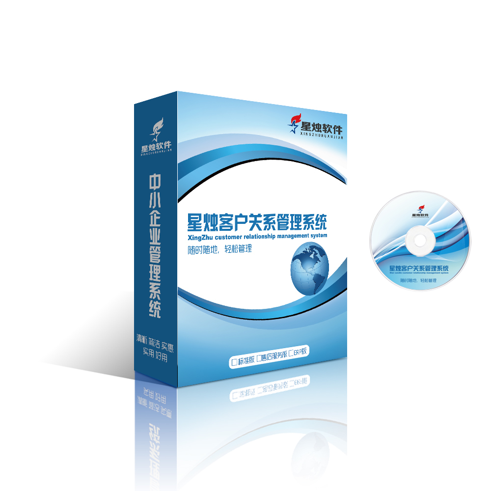 星烛CRM系统客户管理系统客户管理软