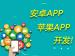 【<em>安</em><em>卓</em>APP 苹果APP开发】包上市场【购买app送价值1480网站】