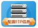<em>服务器</em>配置<em>FTP</em>信息