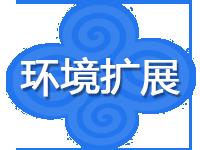 服务器WEB环境<em>扩展</em>安装
