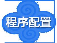 <em>虚拟</em>主机网站程序上<em>传</em>与配置