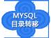 服务器Mysql数据<em>目录</em>转移