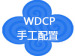 WDCP环境搭建(多<em>磁盘</em>)