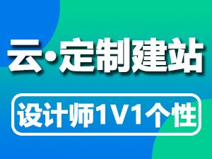 【云·定制商城】五站合一,全网营销(咨询热线020-28185502)