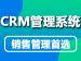 【CRM客户<em>管理</em><em>系统</em>】- 解决销售<em>管理</em>一切问题,开启指尖上<em>的</em>营销新时代