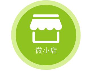 【微信小店】做一家让顾客回头率高的店铺,刷新互联网+极致店铺管理新体验