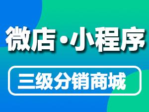 【官方推荐】全功能:微信小程序、微信小店、微信餐饮、微信分销商城
