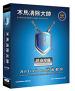 Win2008企业版-64位-木马清除大师V8<em>套装</em>