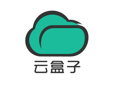 云盒子_专有云_企业云盘_企业网盘_Windows客户端体验版