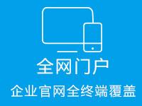 企业官网--全终端网站定制,全网覆盖PC+手机+微信(<em>双</em><em>11</em>大促)
