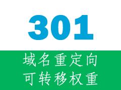 网站<em>域名</em>301重定向跳转(故障排查/伪静态/404<em>错误</em>设置)