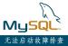 mysql<em>数据库</em>故障<em>无法</em>启动报错检查排查