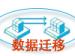 云服务器<em>虚拟</em>主机网站搬家数据迁移(<em>文件</em>+数据库)