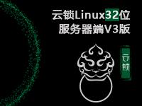 云锁linux32位<em>服务器</em>端V3版