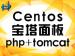centos宝塔面板php+<em>tomcat</em>版本随意切换