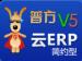 普方V5简约型云<em>ERP</em>企业<em>管理</em><em>系统</em>(免费送手机订单宝)
