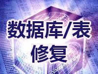数据恢复找回_<em>数据库</em>优化服务_<em>数据库</em>结构修复