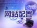 万能配置(网站_<em>服务器</em>_数据库_安全组及<em>端口</em>_系统配置及设置_ftp)