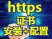 HTTPS SSL_长期证书免费提供_证书配置安装_全站自动<em>跳</em><em>转</em>HTTPS