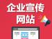 【武汉快速建站】企业展示宣传网站 <em>选用</em>模板网站建站