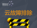 【云故障排除】数据库异常 网站站点<em>错误</em> 蓝屏 死机