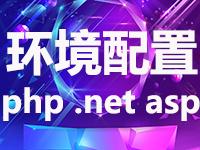 网站集成环境<em>搭</em><em>建</em>★<em>服务器</em>集成环境配置★PHP/.net/asp运行环境