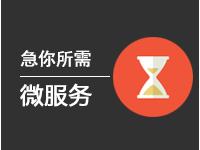 镜像配置服务(云<em>服务器</em>类/数据库类/基础运维类/组件<em>安装</em>类),下单3小时完成