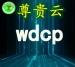 长雅集团.尊贵云.<em>linux</em>环境(WDCPv3+Apache)