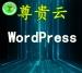 长雅<em>集团</em>.LNMP运行环境(WordPress+ Nginx1.12)