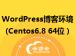 WordPress博<em>客</em>环境(Centos6.8 64位 )