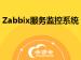 <em>Zabbix</em>服务监控系统