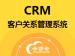 CRM<em>客户</em><em>关系</em><em>管理</em><em>系统</em>
