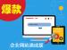 【<em>爆</em><em>款</em>】企业网站/手机网站/微网站