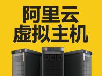 阿里云 - 云<em>虚拟</em>主机1G空间+50M数据库  支持PHP和asp程序