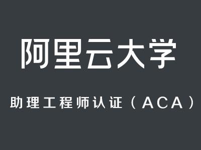 阿里云<em>大</em><em>数据</em>助理工程师认证(ACA)