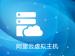 阿里<em>云</em><em>虚拟</em><em>主机</em>北京机房 1G空间 asp.net php 50M数据库