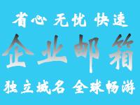 阿里云企业邮箱标准版 集团邮局 公司邮箱 <em>域名</em>邮箱 外贸邮箱