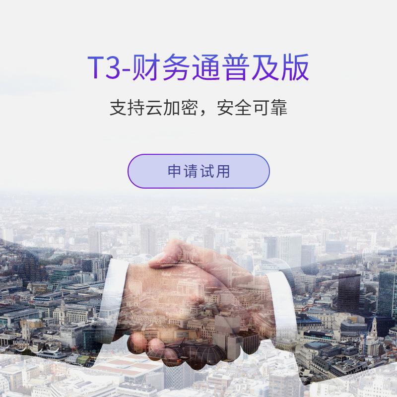 快速搭建用友软件畅捷通T3普及版财务软件会计