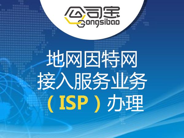 地网因特网接入服务业务(ISP)办理